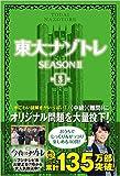東大ナゾトレ SEASONII 第3巻