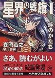 星界の戦旗〈1〉—絆のかたち (ハヤカワ文庫JA)