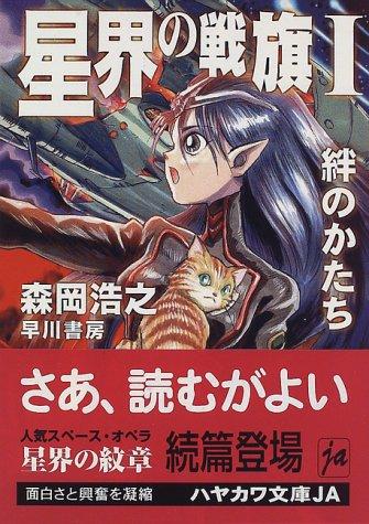 星界の戦旗〈1〉―絆のかたち (ハヤカワ文庫JA)の詳細を見る
