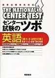センター試験のツボ英語「第1・2・3問対策」―発音・文法・語彙・要約問題