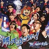 勝って泣こうゼッ!(初回生産限定盤)(DVD付)