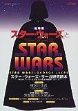 『スター・ウォーズ』とジョージ・ルーカス―総特集 (KAWADE夢ムック)