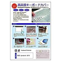 メディアカバーマーケット 東芝 dynabook AZ15 [15.6インチ(1366x768)]機種用 【極薄 キーボードカバー(日本製) フリーカットタイプ】
