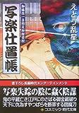 写楽仕置帳―御膳役一条惣太郎探索控 (コスミック・時代文庫)