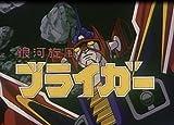 放送35周年記念企画 想い出のアニメライブラリー 第82集 銀河...[Blu-ray/ブルーレイ]