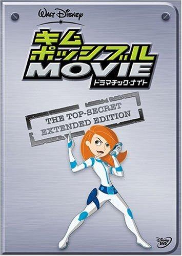 キム・ポッシブル ザ・ムービー ドラマチック・ナイト [DVD]