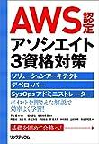 AWS認定アソシエイト3資格対策?ソリューションアーキテクト、デベロッパー、SysOpsアドミニストレーター?
