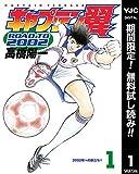 キャプテン翼 ROAD TO 2002【期間限定無料】 1 (ヤングジャンプコミックスDIGITAL)