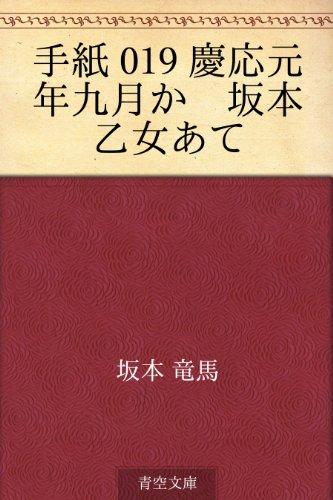 手紙 019 慶応元年九月か 坂本乙女あての詳細を見る