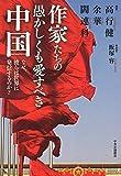 作家たちの愚かしくも愛すべき中国  -  なぜ、彼らは世界に発信するのか? (単行本) 画像