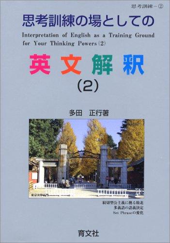 思考訓練の場としての 英文解釈(2)