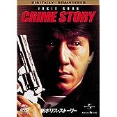 新ポリス・ストーリー デジタル・リマスター版 [DVD]