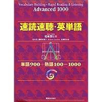 速読速聴・英単語 Advanced 1000