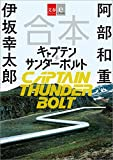 合本 キャプテンサンダーボルト (文春e-Books)[Kindle版]