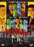 刑事貴族3 DVD-BOX