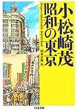 小松崎茂 昭和の東京 (ちくま文庫)