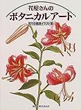 花屋さんのボタニカルアート―花々の競演イラスト集