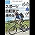 スポーツ自転車でまた走ろう! ~一生楽しめる自転車の選びかた・乗りかた