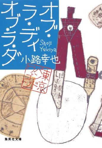 オブ・ラ・ディ オブ・ラ・ダ 東京バンドワゴン (集英社文庫)の詳細を見る