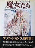 魔女たち (1982年)