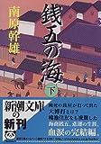 銭五の海〈下〉 (新潮文庫) 画像