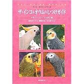 ザ・インコ&オウムのしつけガイド (ペット・ガイド・シリーズ)