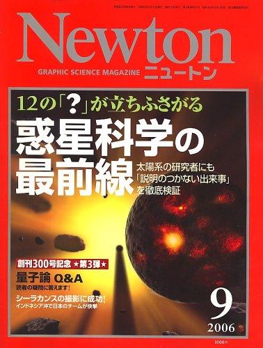 Newton (ニュートン) 2006年 09月号 [雑誌]の詳細を見る