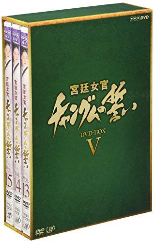 宮廷女官 チャングムの誓い DVD-BOX Vの詳細を見る