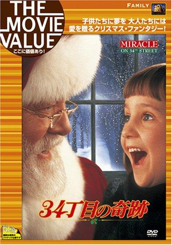 34丁目の奇跡 [DVD]の詳細を見る