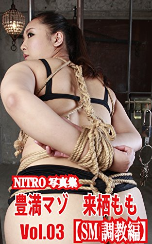 NITRO写真集 豊満マゾ 来栖もも Vol.3 thumbnail