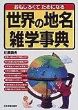 おもしろくてためになる 世界の地名雑学事典