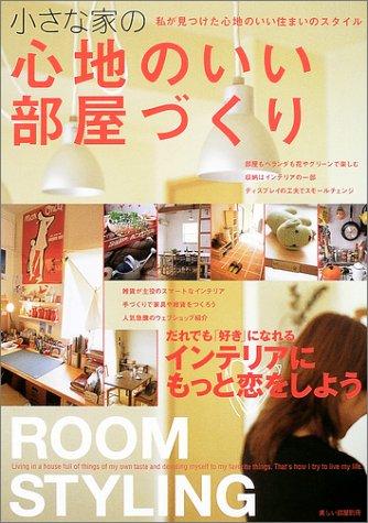 小さな家の心地のいい部屋づくり―Room styling (別冊美しい部屋)の詳細を見る