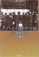 シアトル日刊邦字紙の100年
