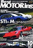 DVD>Best MOTORing 2005年10月号 Subaru STIはBMW Mになれるのか ()