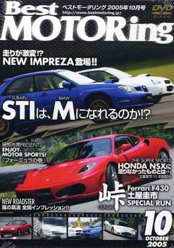 DVD>Best MOTORing 2005年10月号 Subaru STIはBMW Mになれるのか (<DVD>)