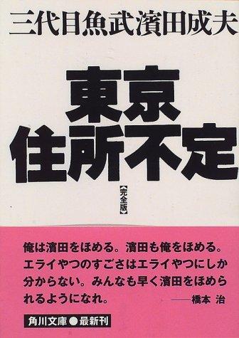 東京住所不定―完全版 (角川文庫)の詳細を見る