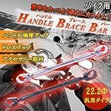 [Present-web] ハンドル ブレース バー ハンドリング ドレスアップ 22.2Φ 汎用 アクセサリー シガー スマホホルダー ツーリング マルチ クランプ バイク 用品 【シルバー】
