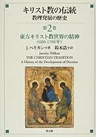 キリスト教の伝統―教理発展の歴史 (第2巻)