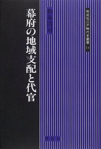 幕府の地域支配と代官 (同成社江戸時代史叢書)