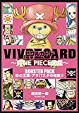 VIVRE CARD~ONE PIECE図鑑~ BOOSTER SET 砂の王国・アラバスタの精鋭!! (コミックス)