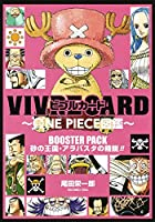 VIVRE CARD~ONE PIECE図鑑~ BOOSTER SET 砂の王国・アラバスタの精鋭!!
