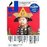 月刊 J-novel (ジェイ・ノベル) 2011年 05月号 [雑誌]