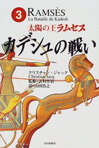 太陽の王ラムセス〈3〉カデシュの戦いの詳細を見る