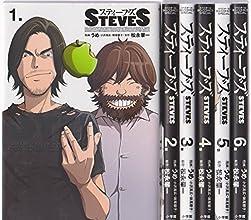 スティーブズ コミック 1-6巻セット (ビッグ コミックス〔スペシャル〕)
