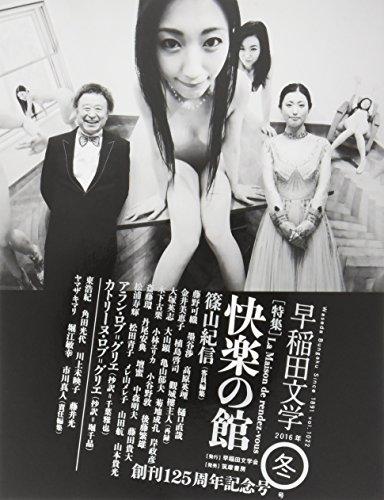 早稲田文学 2016年冬号 (単行本)の詳細を見る