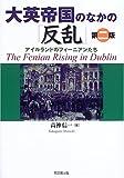 大英帝国のなかの「反乱」—アイルランドのフィーニアンたち