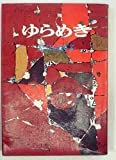 ゆらめき (1968年)