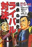 まんがヒーロー列伝 日本の歴史ライバル対決