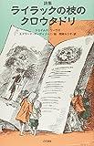 詩集 ライラックの枝のクロウタドリ