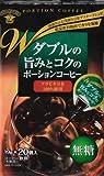 サンパウロコーヒー ダブルの旨みとコク ポーションコーヒー 無糖 20P